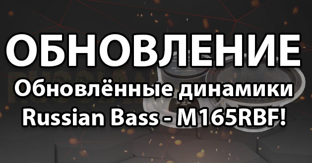 Russian Bass M165RBF